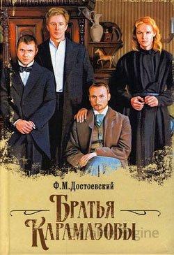Книга Достоевский Федор Михайлович - Братья Карамазовы