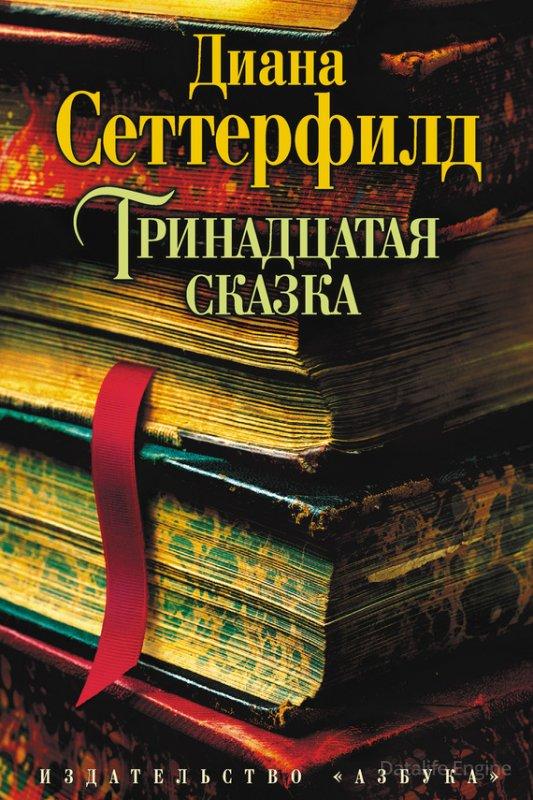 Книга Сеттерфилд Диана - Тринадцатая сказка