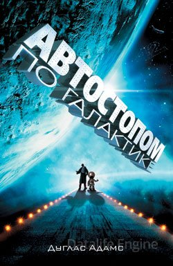 Книга Адамс Дуглас - Автостопом по Галактике