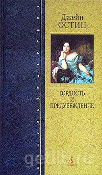 Книга Остин Джейн - Гордость и предубеждение