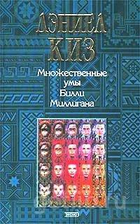Книга Киз Дэниел - Множественные умы Билли Миллигана