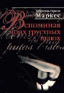 Книга Маркес Габриэль Гарсиа - Вспоминая моих грустных шлюх