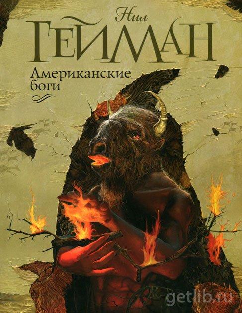 Книга Гейман Нил - Американские боги