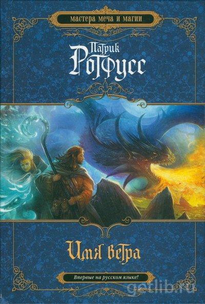 Патрик ротфусс имя ветра 3 книга.