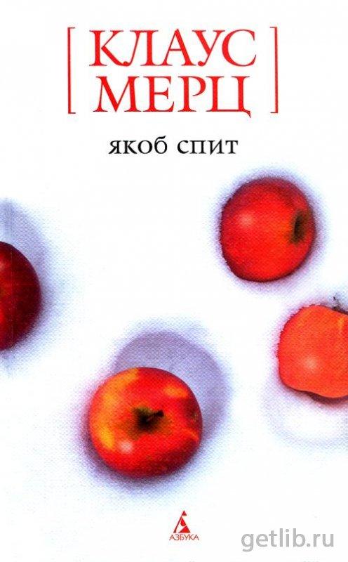 Книга Мерц Клаус - Якоб спит