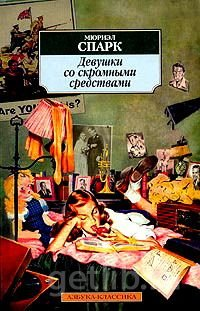 Книга Спарк Мюриэл - Девушки со скромными средствами