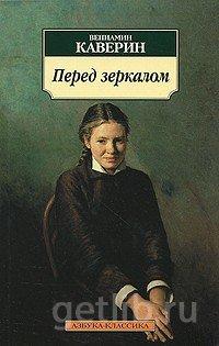Книга Каверин Вениамин Александрович - Перед зеркалом