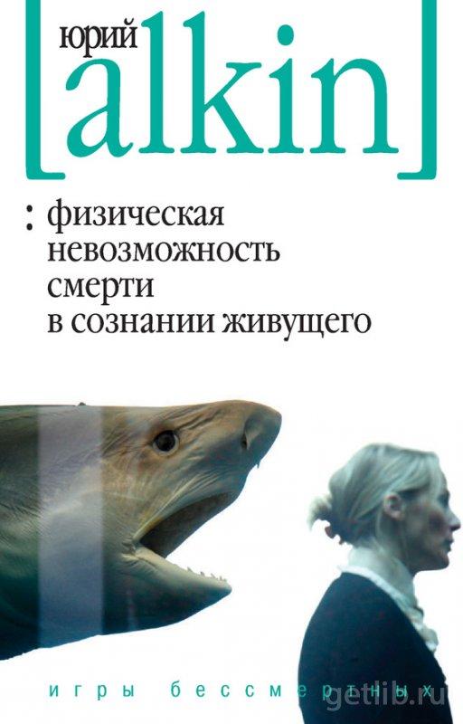 Книга Алкин Юрий - Физическая невозможность смерти в сознании живущего