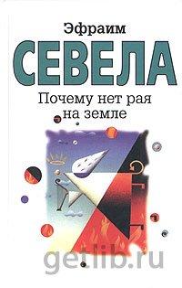 Книга Севела Эфраим - Почему нет рая на земле