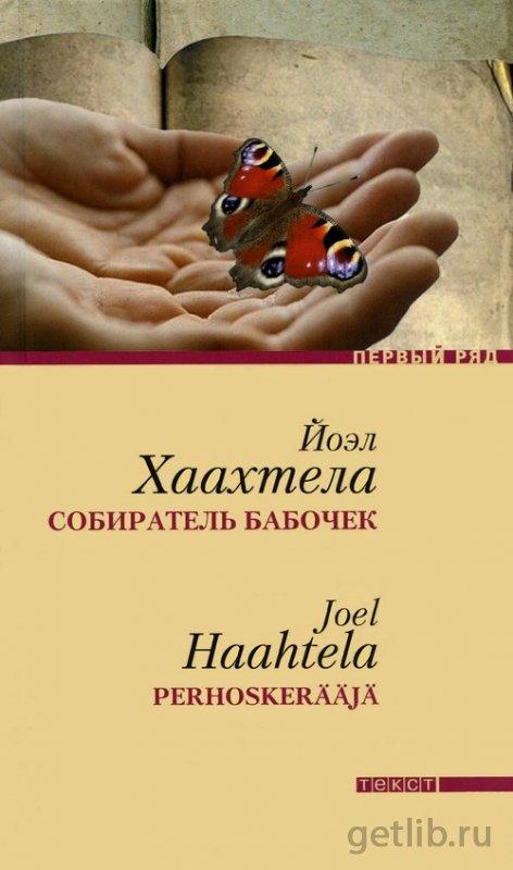 Книга Хаахтела Йоэл - Собиратель бабочек
