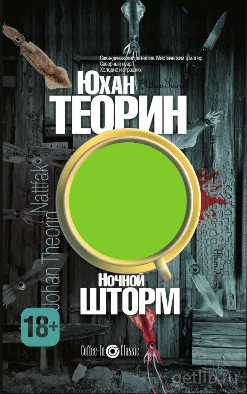 Книга Теорин Юхан - Ночной шторм