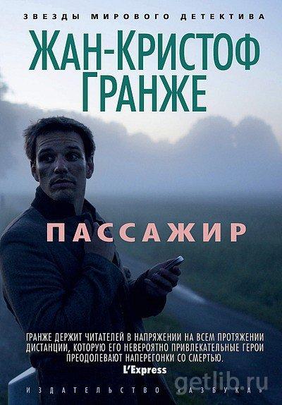 Гранже Жан-Кристоф - Пассажир