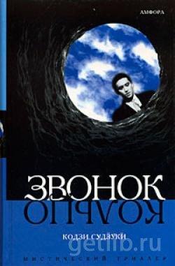 Книга Судзуки Кодзи - Кольцо (Звонок)