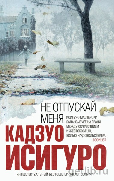 Книга Исигуро Кадзуо - Не отпускай меня