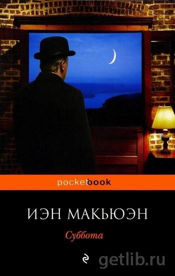 Книга Макьюэн Иэн - Суббота