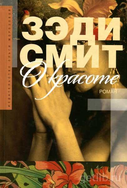 Книга Смит Зэди - О красоте