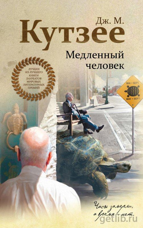 Книга Кутзее Джон Максвелл - Медленный человек