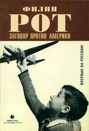 Книга Рот Филип - Заговор против Америки