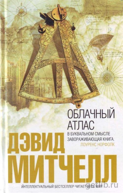 Книга Митчелл Дэвид - Облачный атлас