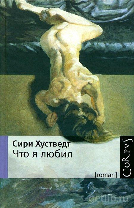 Книга Хустведт Сири - Что я любил