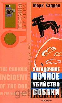 Книга Хэддон Марк - Загадочное ночное убийство собаки