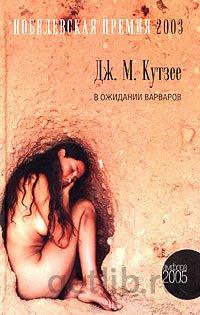 Книга Кутзее Джон Максвелл - В ожидании варваров