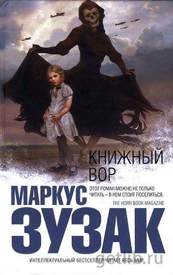 Книга Зузак Маркус - Книжный вор