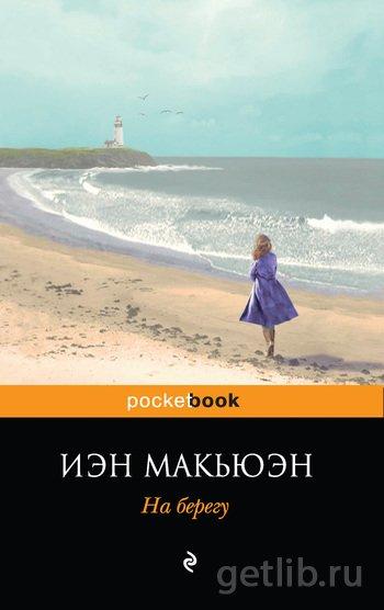 Книга Макьюэн Иэн - На берегу