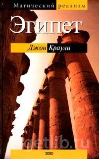 Книга Краули Джон - Эгипет