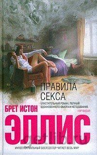Книга Эллис Брет Истон - Правила секса