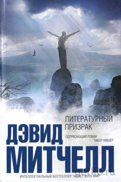 Книга Митчелл Дэвид - Литературный призрак