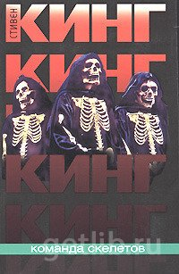 Книга Кинг Стивен - Команда скелетов