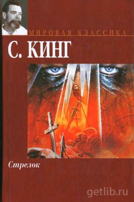 Книга Кинг Стивен - Стрелок