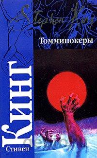 Книга Кинг Стивен - Томминокеры