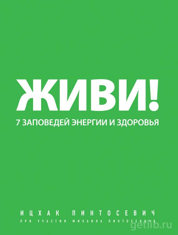 Книга Пинтосевич Ицхак - Живи!