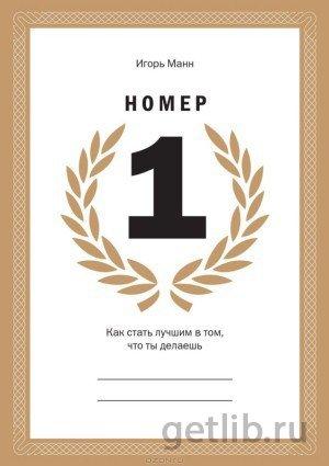 Книга Манн Игорь - Номер 1