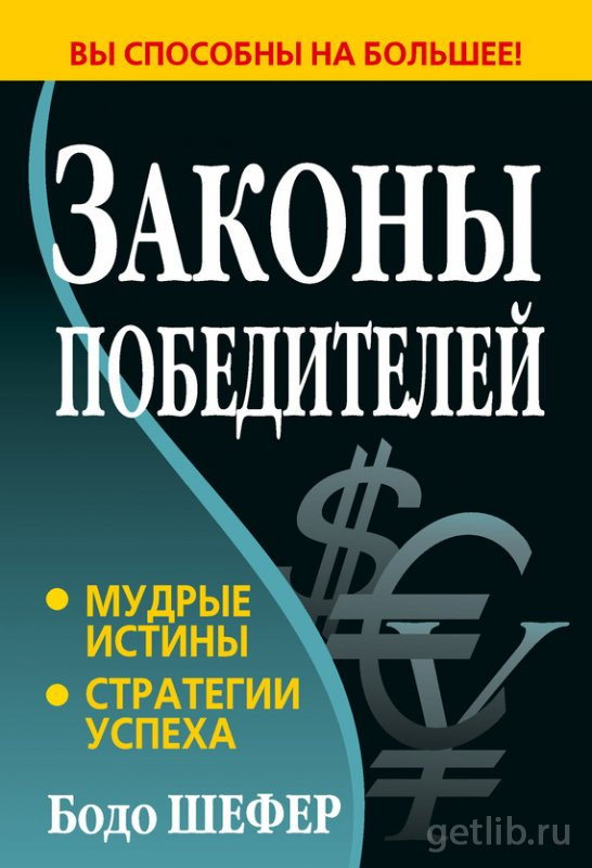 Книга Шефер Бодо - Законы победителей