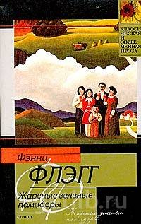 Книга Флэгг Фэнни - Жареные зеленые помидоры в кафе «Полустанок»