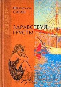 Книга Саган Франсуаза - Здравствуй, грусть