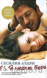 Книга Ахерн Сесилия - P.S. Я люблю тебя