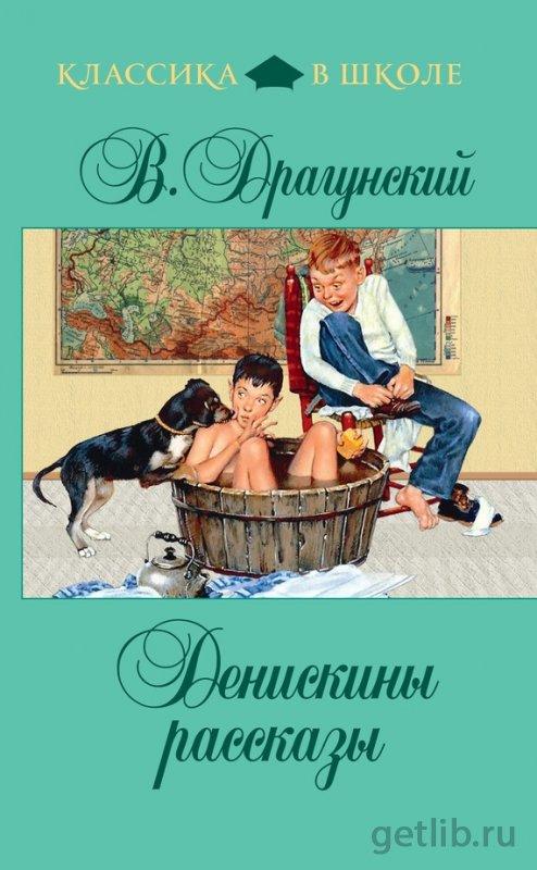 Книга Драгунский Виктор - Денискины рассказы