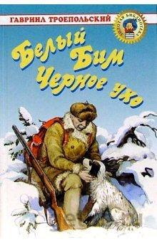 Книга Троепольский Гавриил Николаевич - Белый Бим Черное ухо