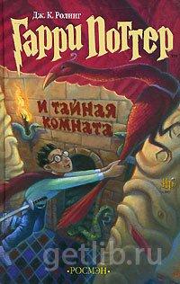 Книга Роулинг Джоан Кэтлин - Гарри Поттер и Тайная комната