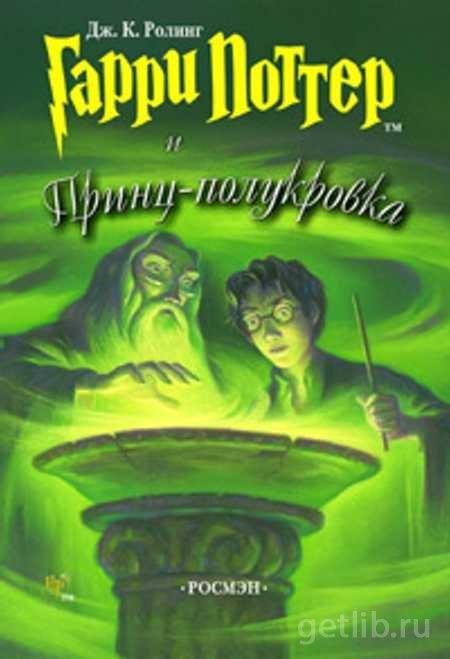 Книга Роулинг Джоан Кэтлин - Гарри Поттер и Принц-полукровка