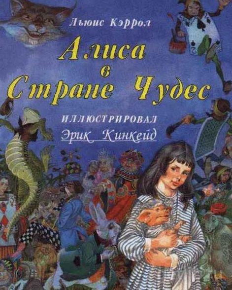 Книга Кэрролл Льюис - Алиса в стране чудес