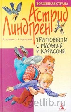 Книга Линдгрен Астрид - Три повести о Малыше и Карлсоне