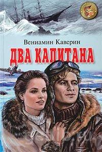 Книга Каверин Вениамин Александрович - Два капитана
