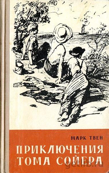 Книга Твен Марк - Приключения Тома Сойера