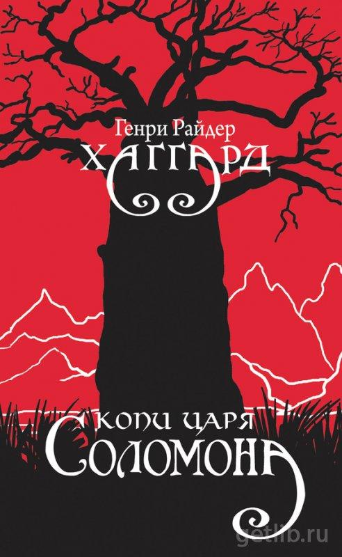Хаггард Генри Райдер - Копи царя Соломона