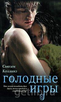 Книга Коллинз Сьюзен - Голодные игры - Коллинз Сьюзен - Голодные игры